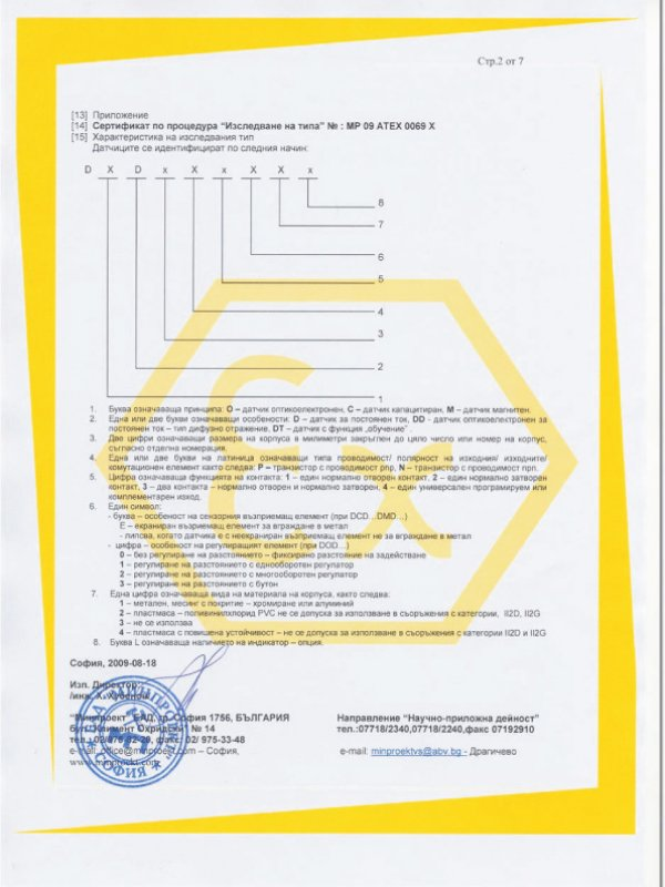 certificates STS Electronics
