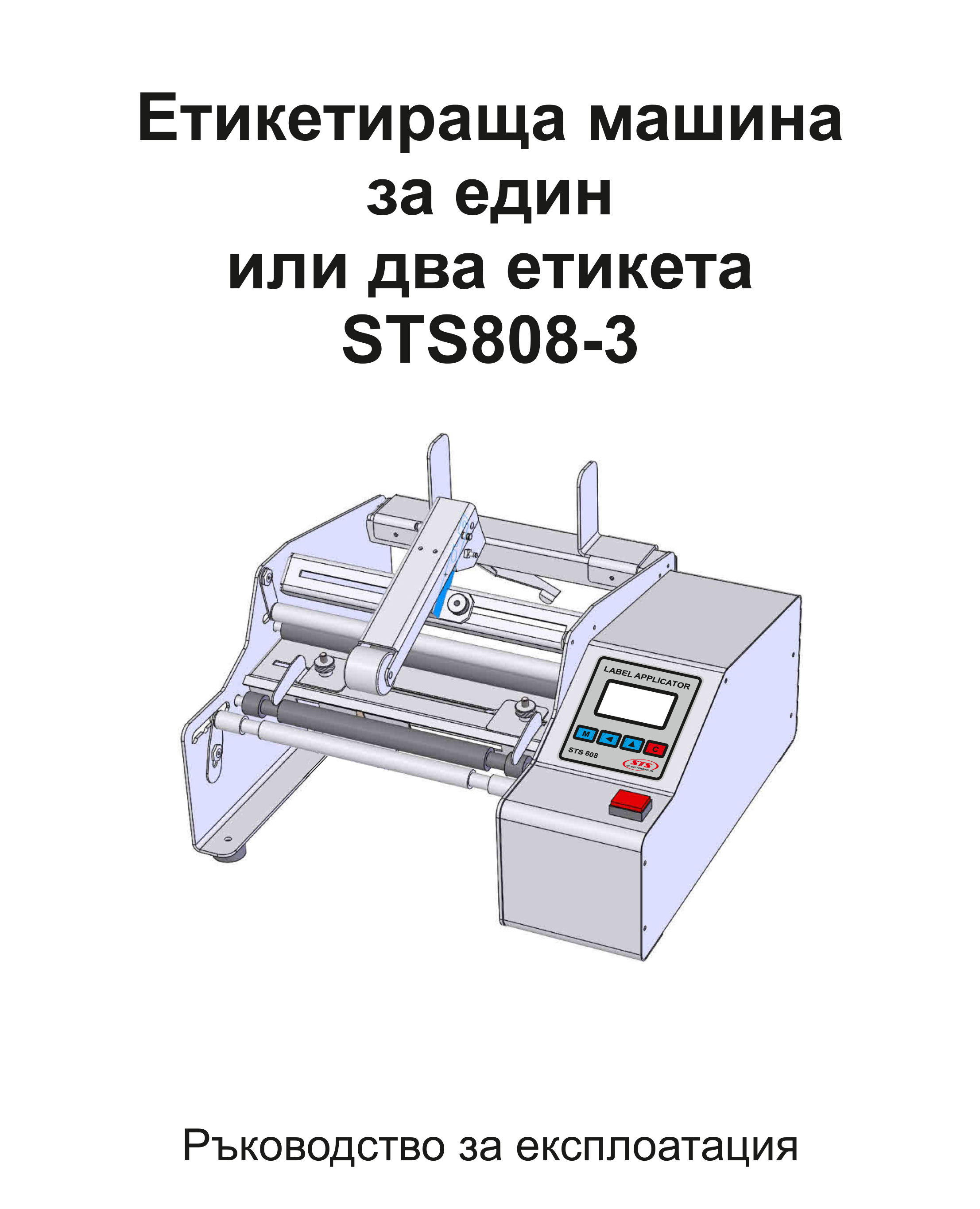 label machine STS808